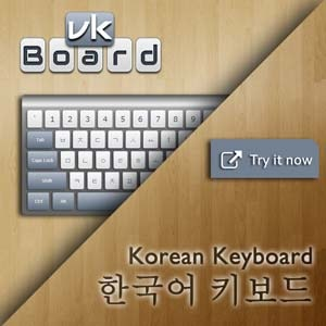 Korean Keyboard | Virtual Korean Keyboard (한국어 키보드)