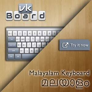 Virtual Malayalam Keyboard (മലയാളം)