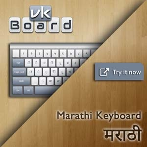 Virtual Marathi Keyboard (मराठी)