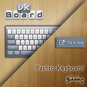 Virtual Pashto Keyboard (پښتو) | Pashto Keyboard Online