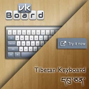 Virtual Tibetan Keyboard (དབུ་ཅན་)